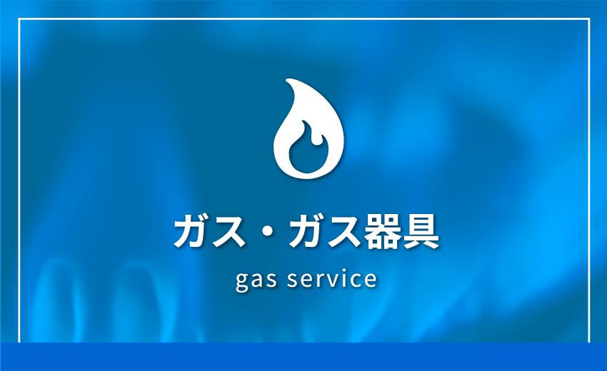 ガス・ガス器具