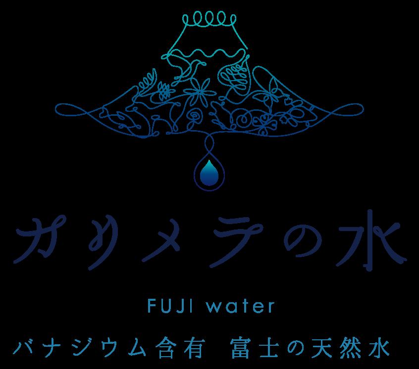 カリメラの水 バナジウム含有 富士の天然水